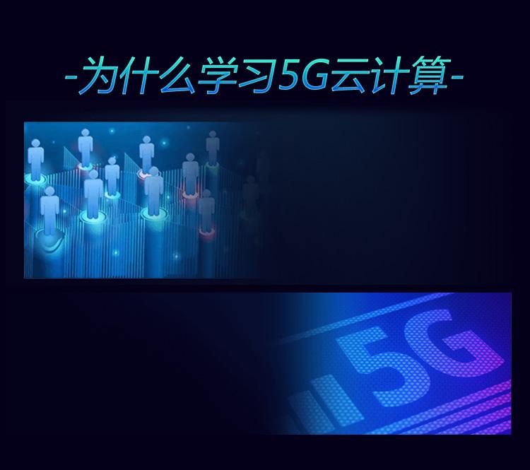为什么学习5G云计算