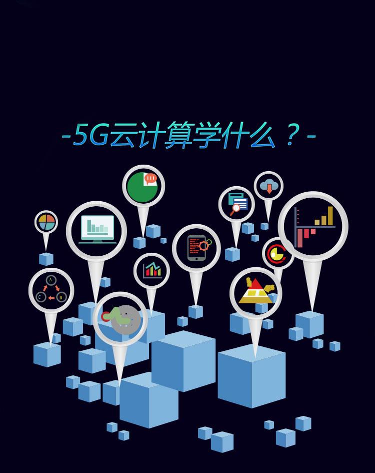 -5G云计算学什么?